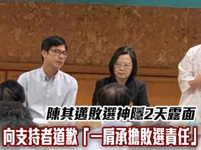 陳其邁神隱2天露面 向支持者道歉