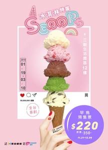 網美尖叫吧!台灣也有冰淇淋特展
