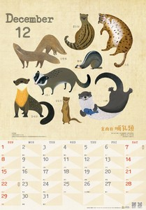 Q版里山動物曆 12月1日限量開賣