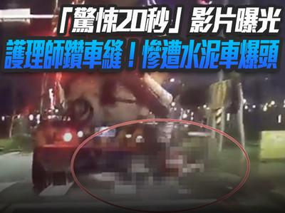 22歲護理師鑽車縫 遭水泥車爆頭