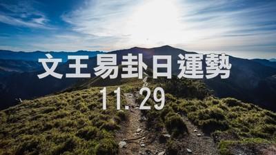 文王易卦【1129日運勢】求卦解先機