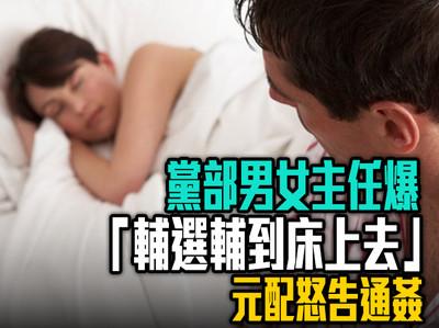 黨部男女主任 爆「輔選輔到床上去」