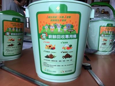 台中發97萬戶「綠圓寶」收生廚餘發電
