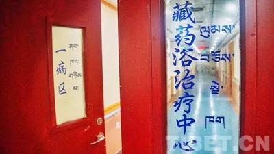 爭贏印度 「藏醫藥浴法」列入非遺名錄