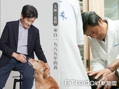 楊靜宇獸醫→議員督食安+動保