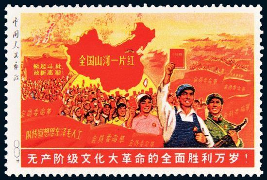 ▲全國山河一片紅郵票。(圖/翻攝自新浪博客)