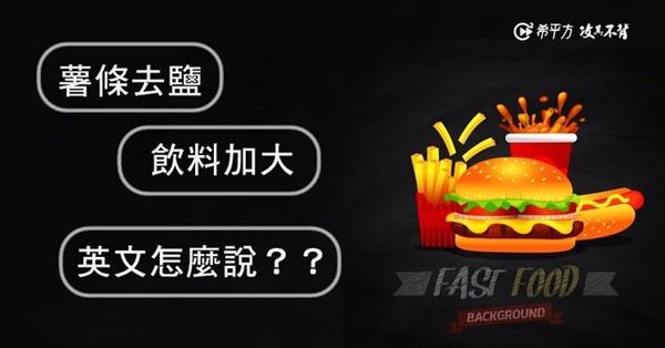 ▲麥當勞點餐英文 。(圖/希平方提供)