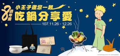 吃老先覺火鍋蒐集一系列小王子