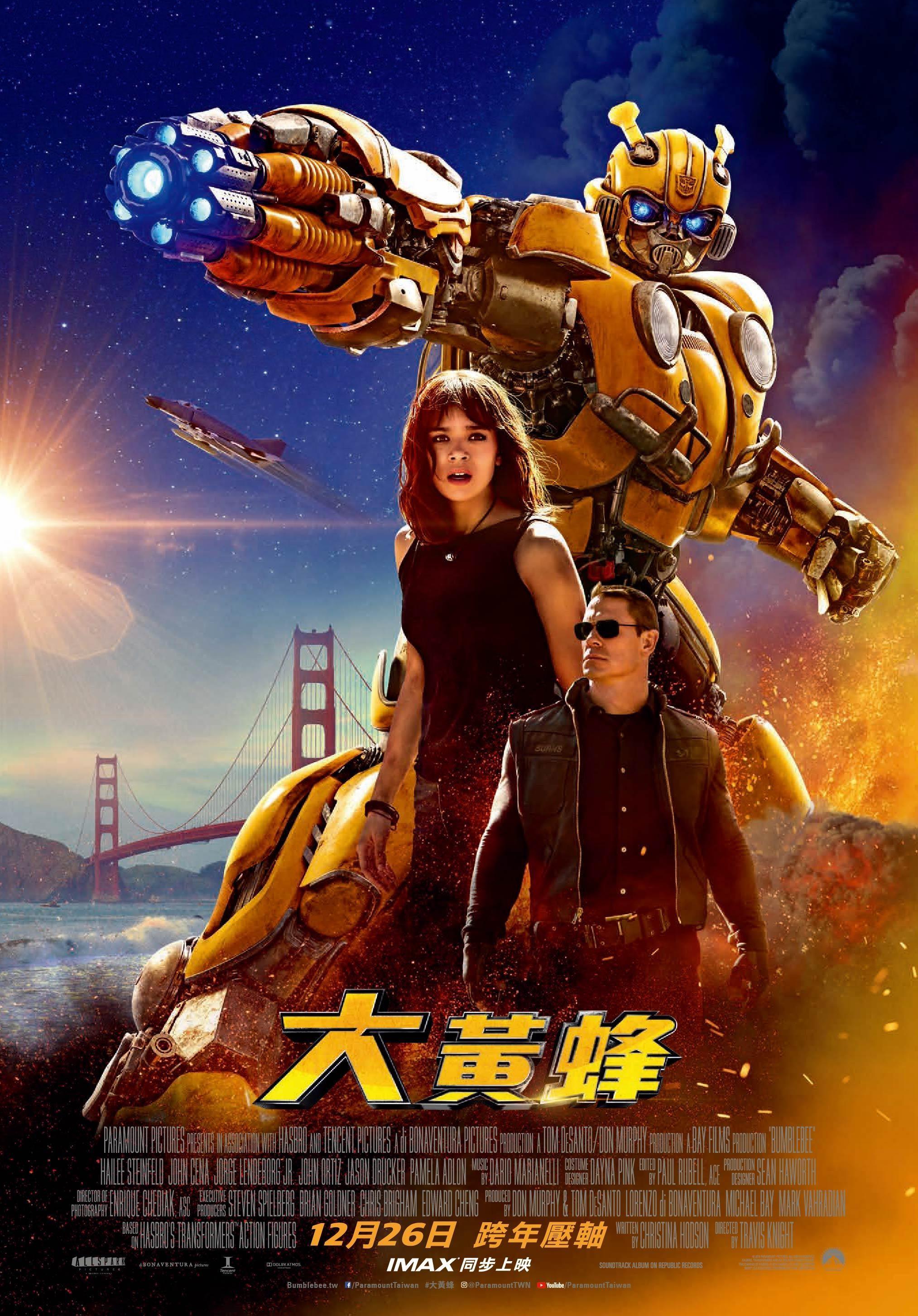 《大黃蜂》海報。(圖/派拉蒙影業提供)