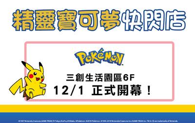 精靈寶可夢快閃店12月三創開幕