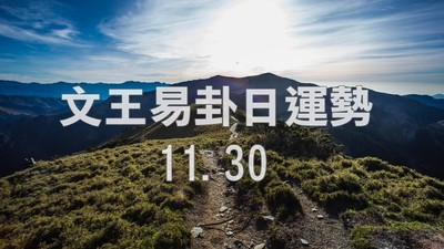 文王易卦【1130日運勢】求卦解先機
