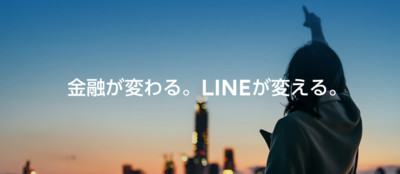 入境日本可用LINE Pay支付