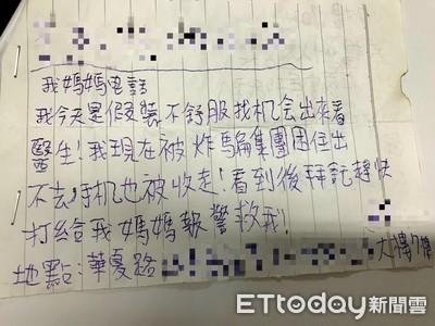 他遭囚5天 醫院看病塞紙條:拜託報警