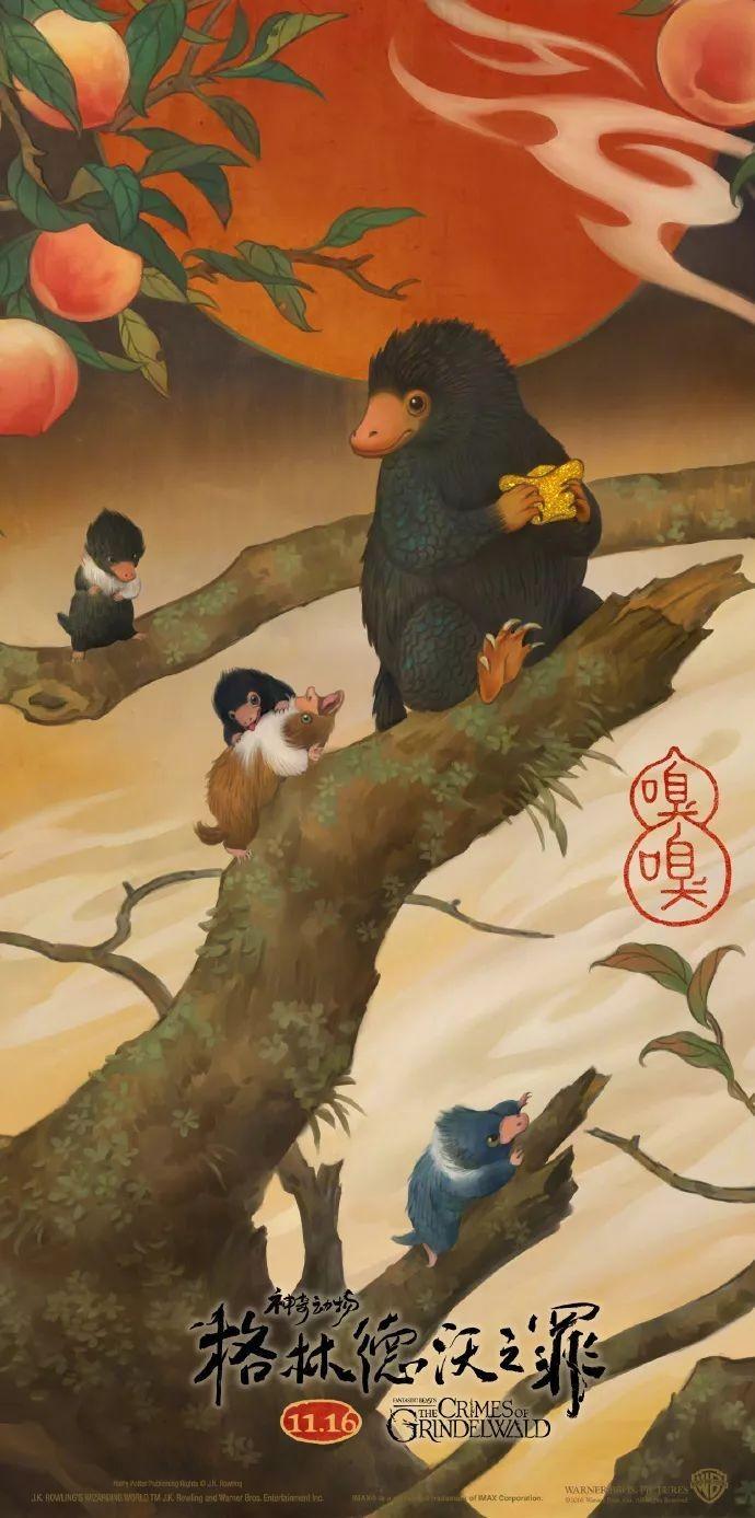 大檸檬用圖(圖/電影《怪獸與葛林戴華德的罪行》中國版海報)