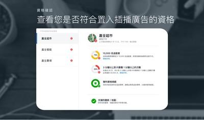 Facebook推出中文版插播廣告