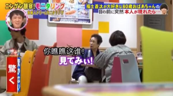 福士蒼汰跟80歲粉絲約會。(圖/翻攝自「娛看日本」臉書)
