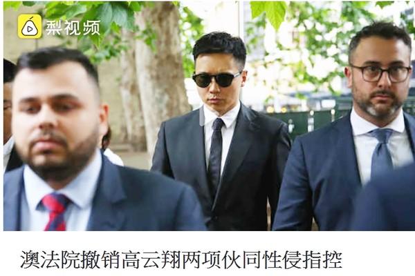 ▲高雲翔性侵案2大重罪被撤銷。(圖/翻攝自陸網/梨視頻、今日悉尼)
