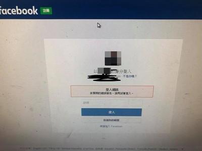 快訊/臉書大當機!用戶集體被登出
