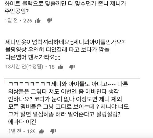 ▲▼Lisa衣服被爆「回收給Jennie舞者穿」 粉絲氣炸:YG太扯。(圖/翻攝自韓論壇)