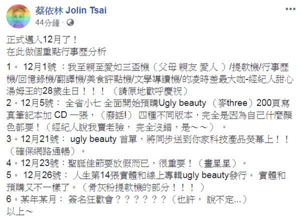 ▲▼蔡依林官宣「6大事」!(圖/翻攝自Facebook/蔡依林 Jolin Tsai)