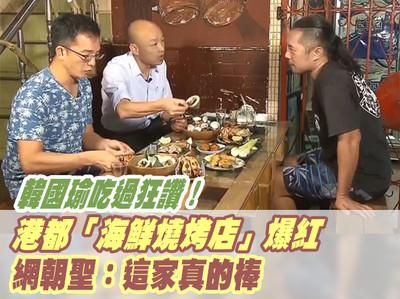 韓國瑜吃過狂讚 高雄燒烤店爆紅