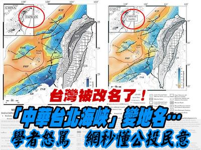 台灣被改名 「中華台北海峽」變地名