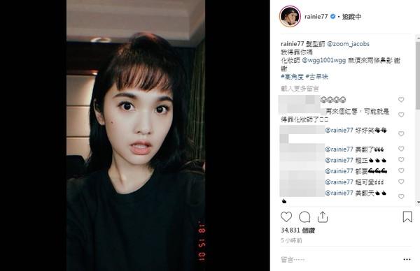 ▲楊丞琳復古風髮型,獲得不少網友好評。(圖/翻攝自楊丞琳Instagram)