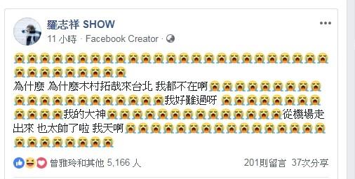 ▲羅志祥爆哭:「為什麼我不在啊」(圖/翻攝自Facebook/羅志祥)