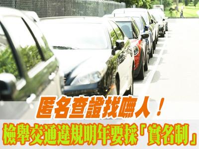 檢舉交通違規明年要採「實名制」