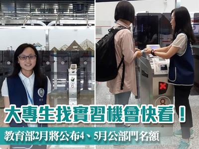教育部2月將公布4、5月公部門名額