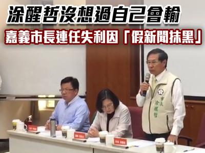 涂醒哲嘉義市長連任失利 因「假新聞抹黑」