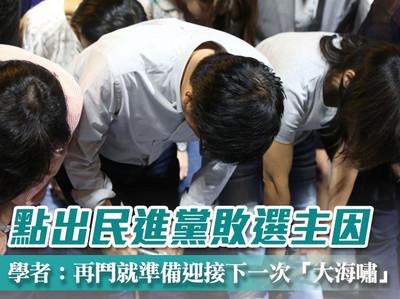 學者:民進黨再鬥就準備迎接「大海嘯」