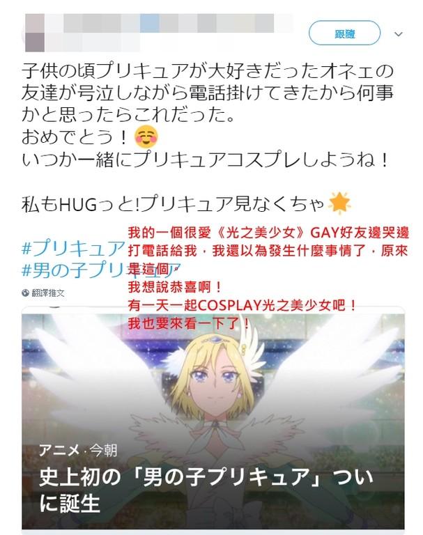 ▲史上第一次!日本動畫讓「男孩變身光之美少女」。(圖/翻攝自推特)