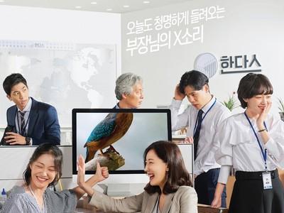 《討厭上班》傳授6種辦公室求生術