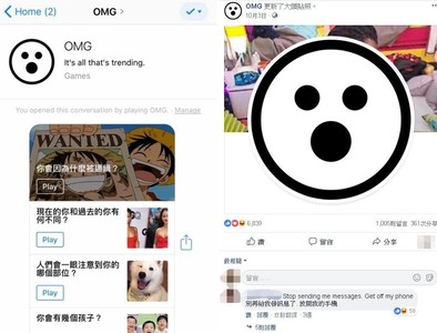玩「OMG」被強制扣款非遊戲惹禍 誤點廣告是主因