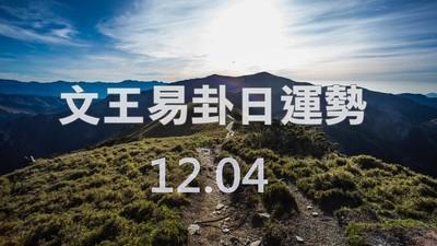 文王易卦【1204日運勢】求卦解先機