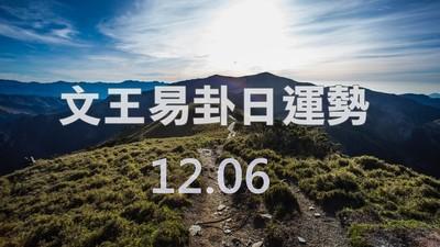 文王易卦【1206日運勢】求卦解先機