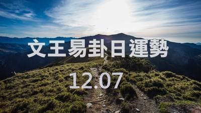 文王易卦【1207日運勢】求卦解先機