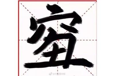 陸2018年度漢字「窮+醜」