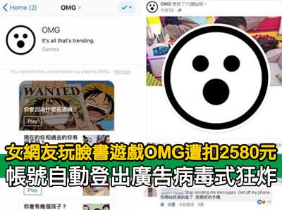 女網友玩臉書遊戲OMG遭扣2580元 帳號自動登出廣告病毒式狂炸