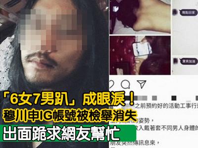 穆川申IG被檢舉消失 跪求網友幫忙