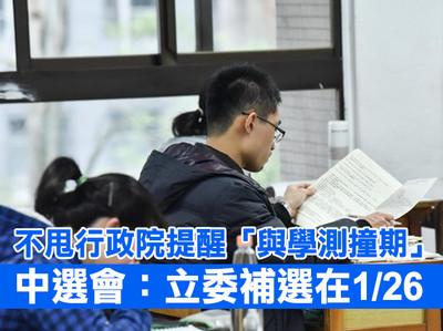 不甩與學測撞期 中選會:1/26立委補選