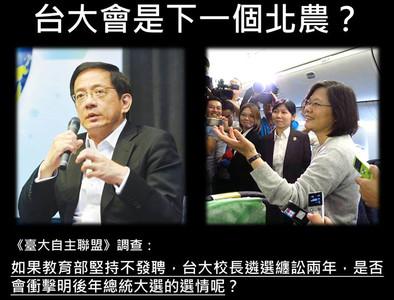 台大自主聯盟:拔管纏訟衝擊總統大選