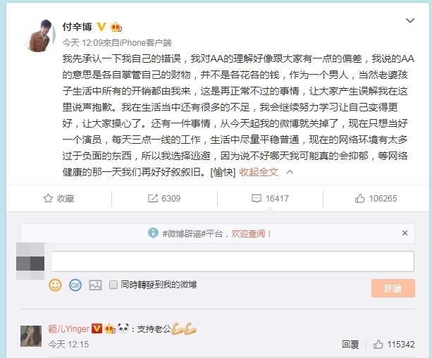 ▲付辛博、穎兒婚後開銷引發爭議。(圖/翻攝自微博/付辛博、穎兒)