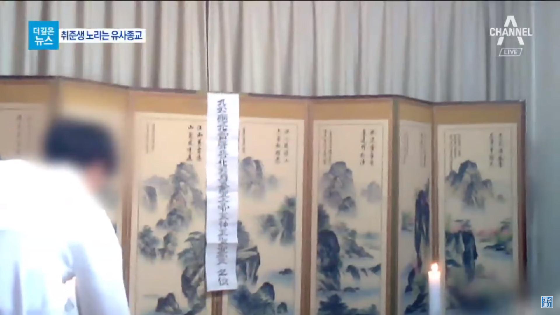 ▲▼南韓街頭宗教詐欺(圖/翻攝自Youtube@채널A 뉴스)