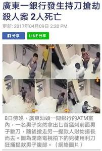 臉書社團發佈強盗殺人訊息 亂貼大陸的觸法