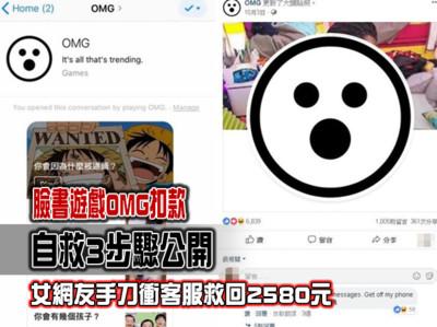 臉書遊戲OMG強制扣款自救3步驟公開!女網友手刀衝客服救回2580元