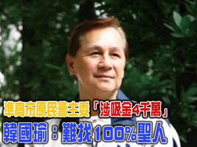 林國權涉吸金4千萬 韓國瑜:難找100%聖人