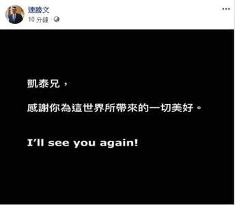 連勝文悼念嚴凱泰 「I'll see you again」
