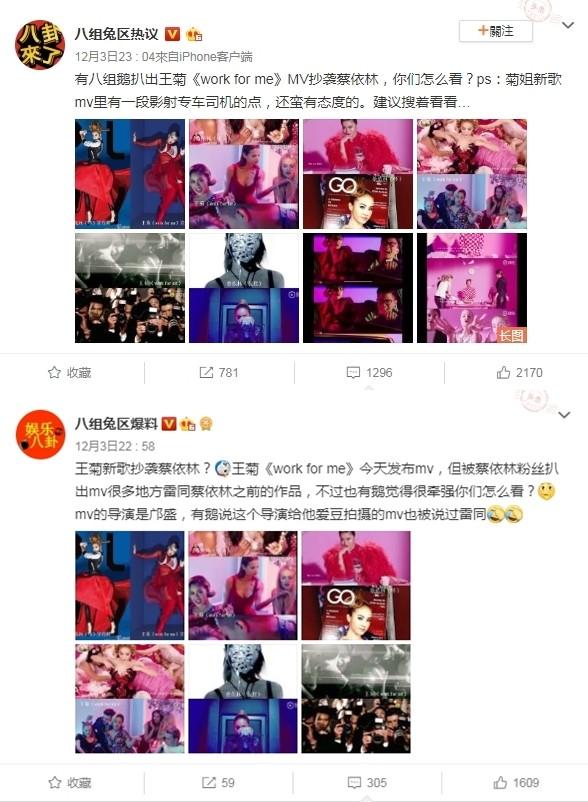 ▲王菊MV爆抄襲蔡依林。(圖/翻攝自微博)